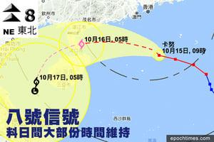 天文台改發八號東北烈風或暴風信號