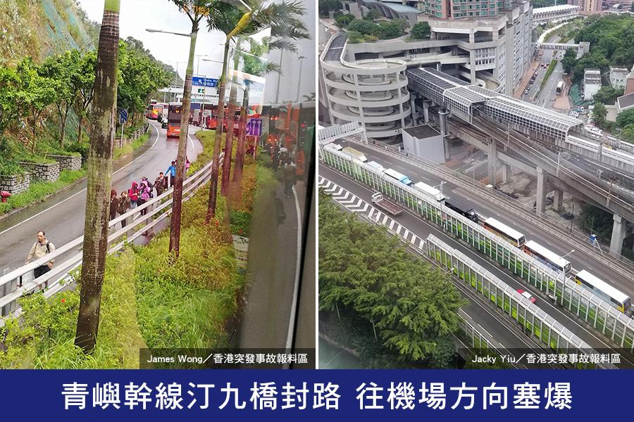左:有乘客索性下車,拖行李步行離開;右:上午9時許,受青嶼幹線交通措施影響,車龍塞至青衣北橋近青衣城一帶。(James Wong、Jacky Yiu/香港突發事故報料區)