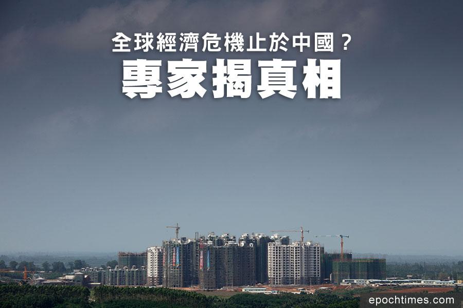中國經濟的前景將決定於繁重的借貸,因而確定會出現房市泡沫的破裂。(Ed Jones/AFP/Getty Images/大紀元合成)