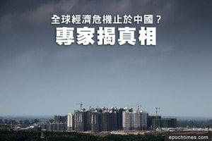 全球經濟危機止於中國? 專家揭真相