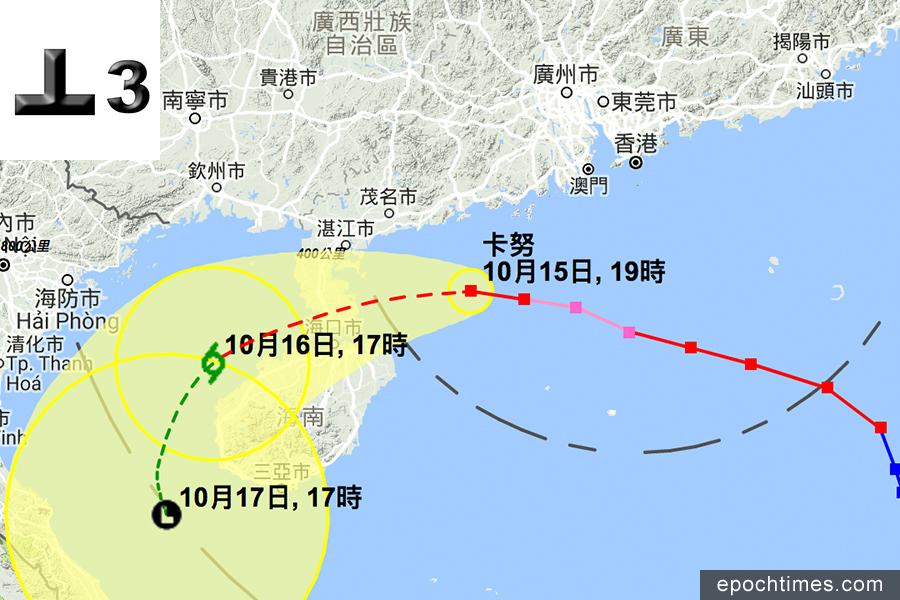 在下午7時,卡努集結在北緯20.7度,東經112.0度,即香港之西南約290公里,預料向西或西北偏西移動,時速約22公里,橫過南海北部,移向雷州半島至海南島一帶。(香港天文台)
