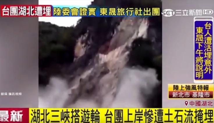 台灣旅行團10月15日上午在湖北省三峽遇土石流,已知3死2傷。(三立新聞擷圖)