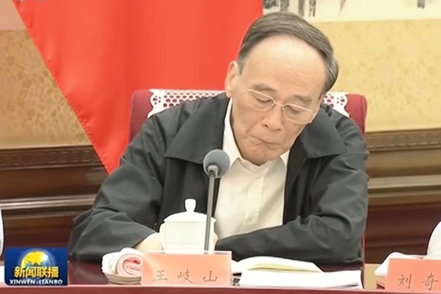 周曉輝:王岐山罕見參加一座談會 再釋信號