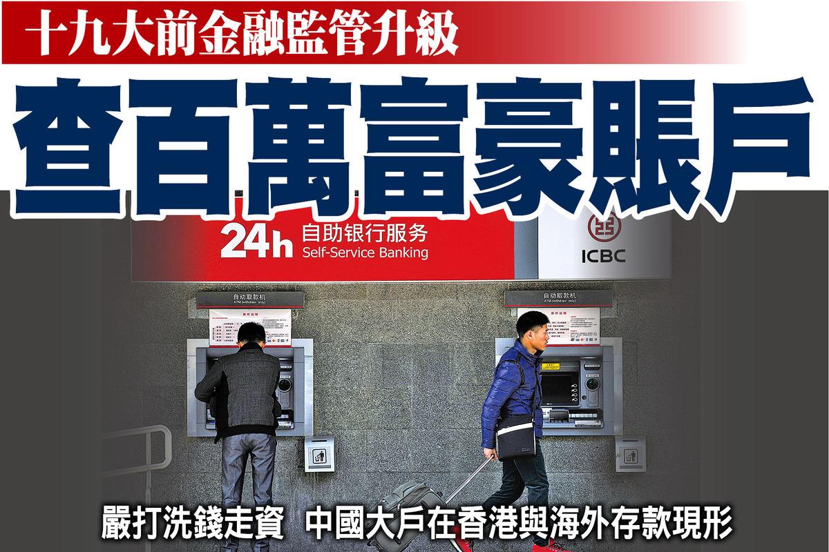 中國大陸四大行及中信在內的逾十家銀行正展開一場針對非居民金融賬戶的大規模徹查摸底行動,重點針對過百萬美元的存戶,預料用以換取中國人在海外開設疑似避稅或洗錢的賬戶資料,打擊走資。(Getty Images)