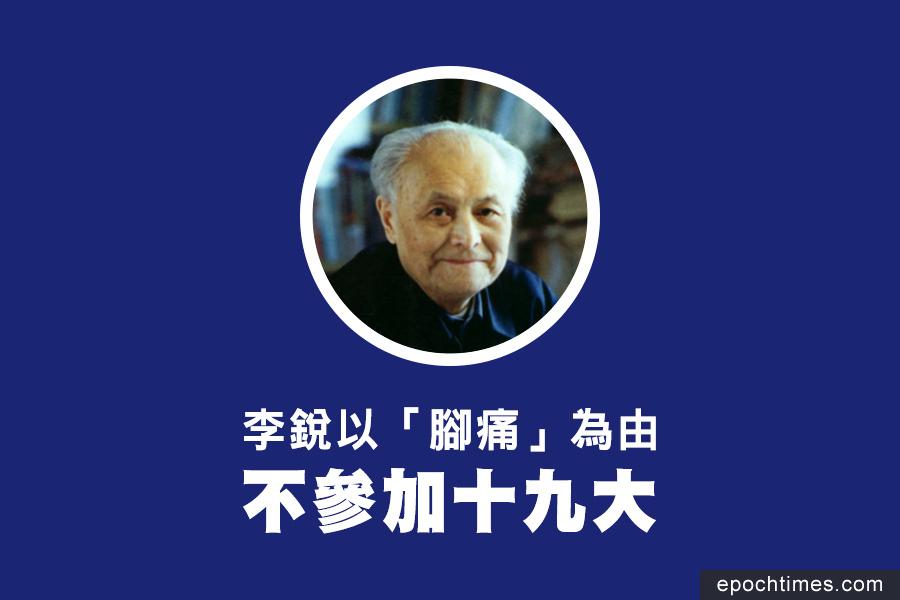 毛澤東前秘書李銳「腳痛」不參加十九大