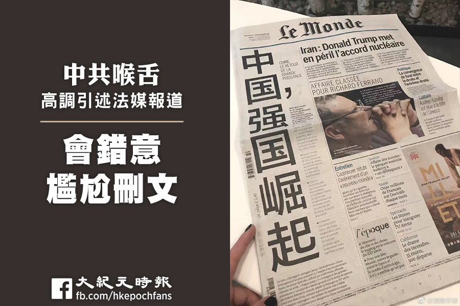 法國主流媒體《世界報》10月中旬罕見刊登中國專題,內容被中共喉舌搞錯,先高調宣傳後又迅速刪文。(網絡圖片/大紀元合成)