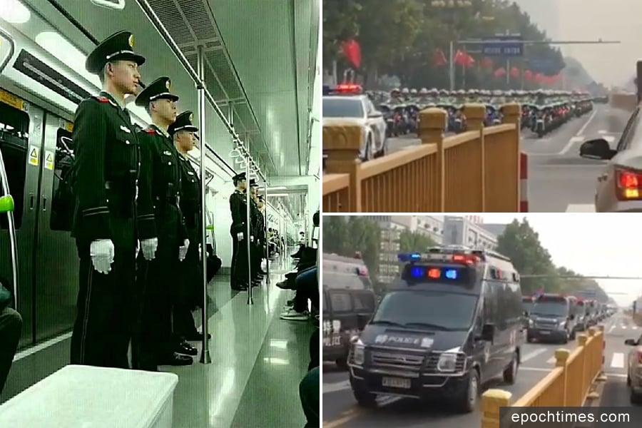 中共十九大前夕,北京維穩保安措施持續升級。左:地鐵列車有大量特警巡邏;右上及右下:2017年10月16日,北京出動大批警察駕電單車、特警反恐突擊車和警車巡邏。(視頻截圖/志願者提供)