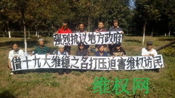 2017年10月初,三十多名在京訪民來到房山區長陽附近,趁保安人員不注意時打出條幅,呼籲當局依法執政,糾正冤假錯案。(維權網圖片)