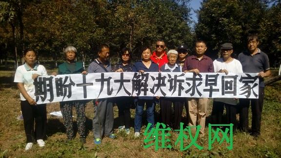 10月初,三十多名訪民來到北京房山區長陽附近,趁保安人員不注意時打出條幅,呼籲當局依法執政,糾正冤假錯案。(維權網圖片)