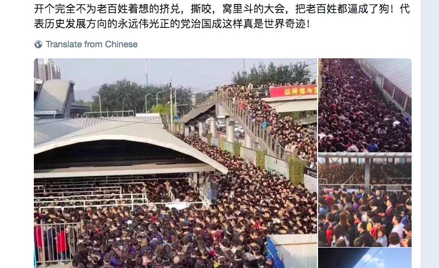 十九大進入倒計時,北京各大地鐵站因為安檢升級,市民被迫排長隊等候入站,車站內外人滿為患。(網頁擷圖)