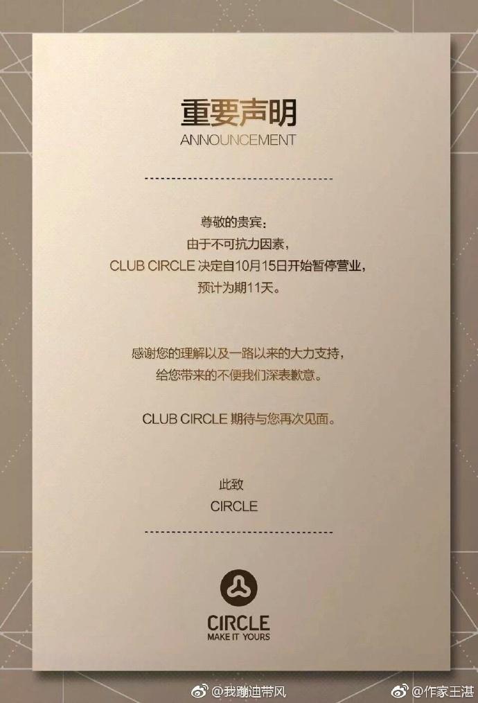 北京一家夜店發出停止營業通告。(作家王湛微博)