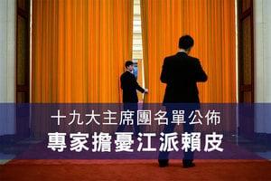 十九大主席團名單公佈 專家擔憂江派賴皮