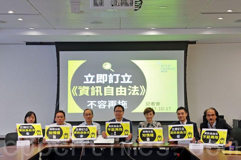 莫乃光連同一批不同界別人士召開記者會,要求政府儘快為《資訊自由法》立法。(李逸/大紀元)