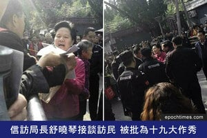 信訪局長舒曉琴接談訪民 被批為十九大作秀