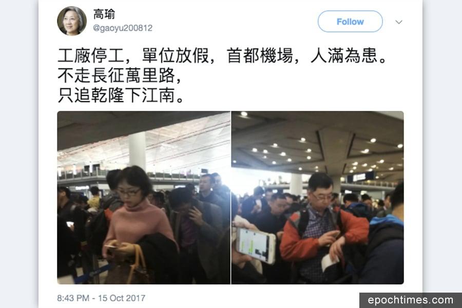 逾千境外記者到訪 北京異議人士「被旅遊」