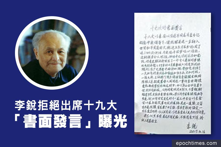 4月毛澤東前秘書李銳(左)曾向外媒表示,中國最大的問題是缺乏民主。右圖為網傳李銳寫的《十九大書面發言》。(網絡圖片/大紀元合成)