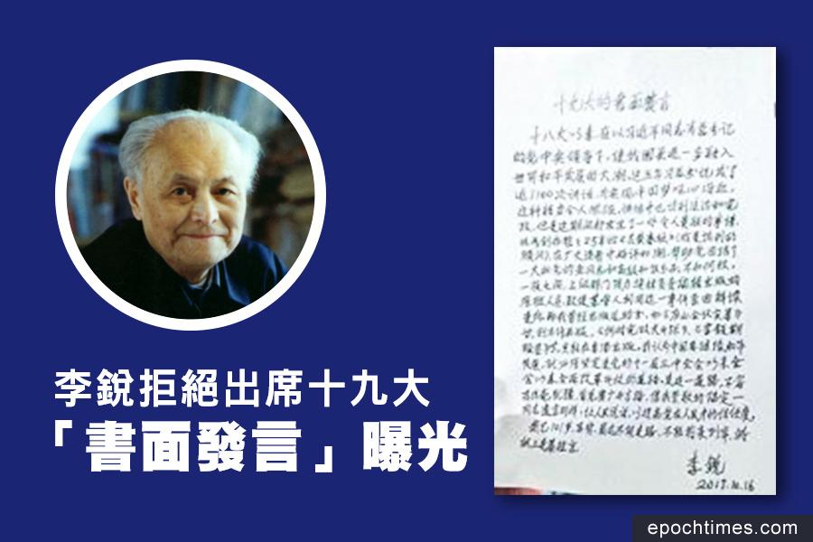拒絕出席十九大 李銳「書面發言」曝光