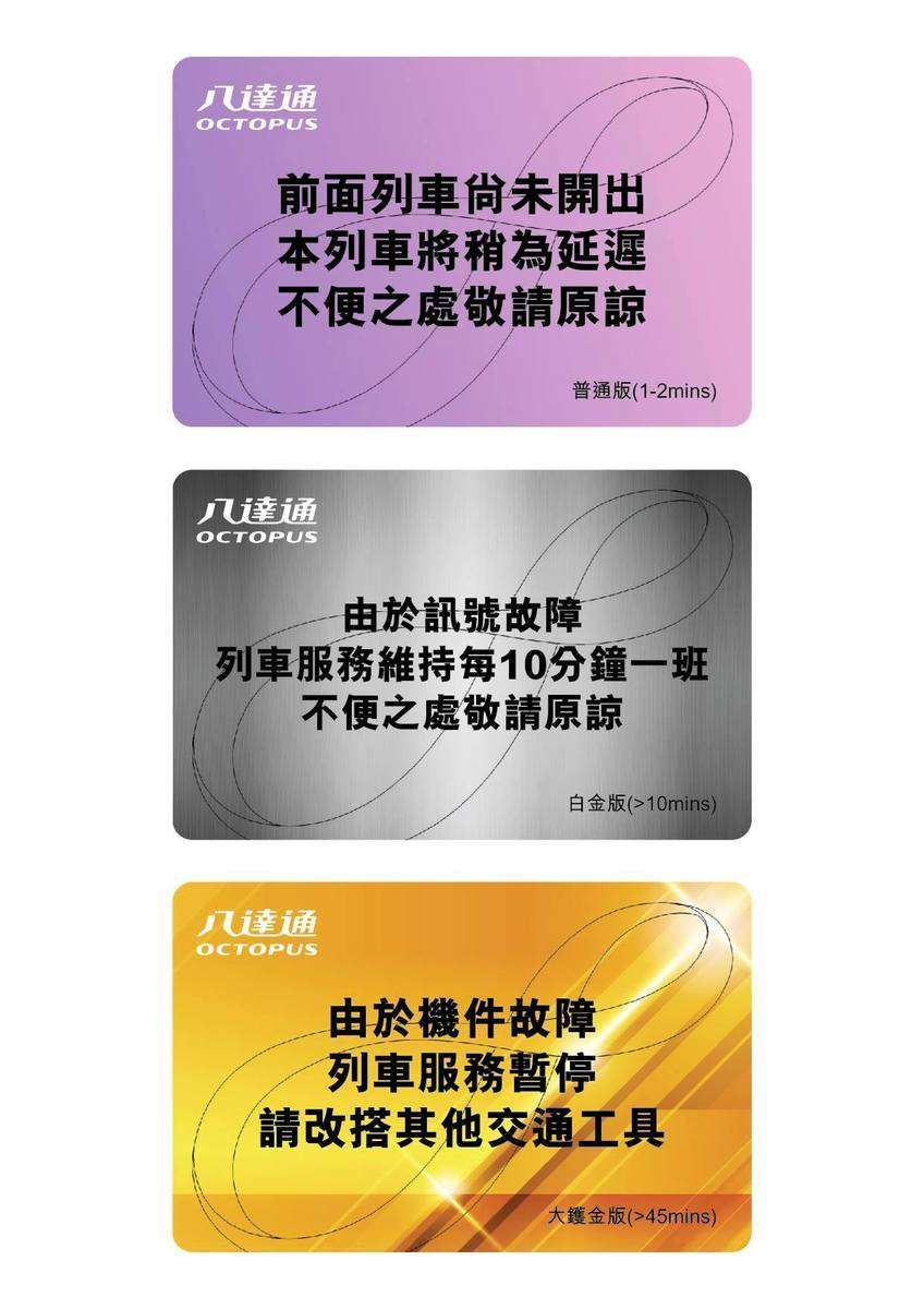 有設計在卡面上加入港鐵延誤時的廣播訊息,藉此宣洩對港鐵經常延誤的不滿。(Facebook用戶:Mek Yiu)