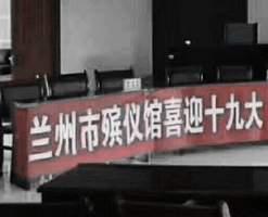 小朋友被逼看十九大直播 殯儀館標語力撐