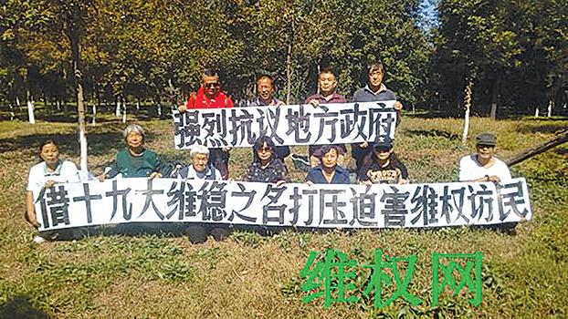 10月初,30多名在京訪民到房山區長陽附近,在安保人員不注意時打出橫幅。(維權網圖片)