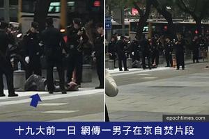 十九大前一日 網傳一男子在京自焚片段