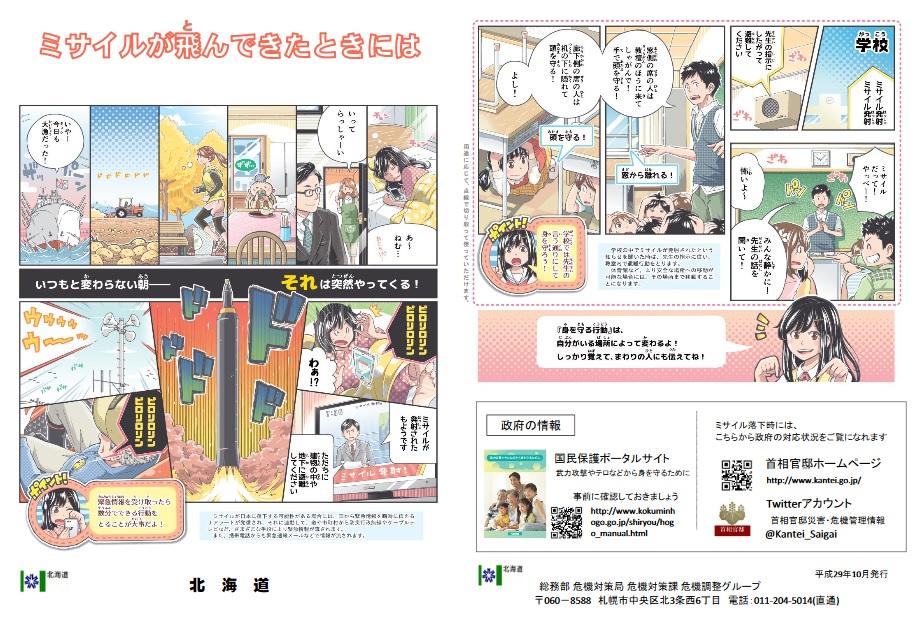 日本北海道政府發行漫畫,向民眾宣導如何在北韓導彈來襲時避難。(北海道政府網站)