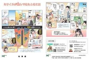 因應北韓導彈來襲 日本政府發行宣導漫畫