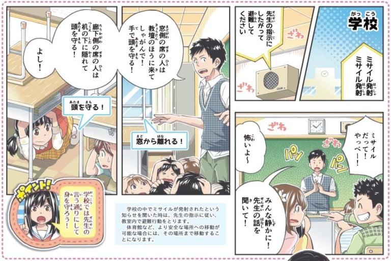 學生在學校可以躲在桌子底下避難。(北海道政府網站)