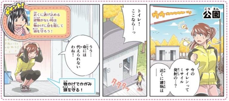 在戶外應該前往最近的建築物,或蹲下並以手抱頭。(北海道政府網站)