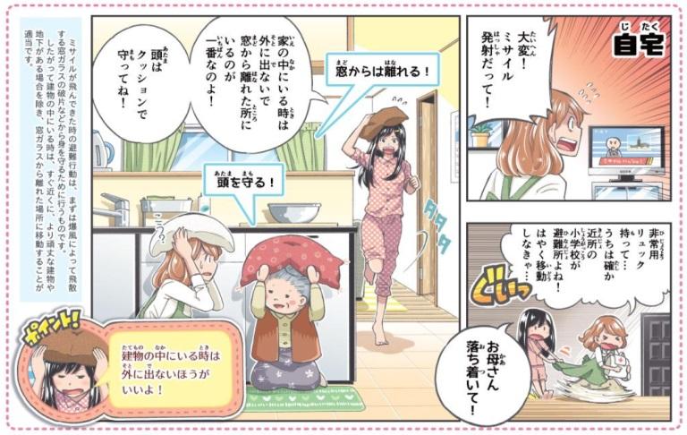 在家裏應該以坐墊置於頭上以保護頭部。(北海道政府網站)