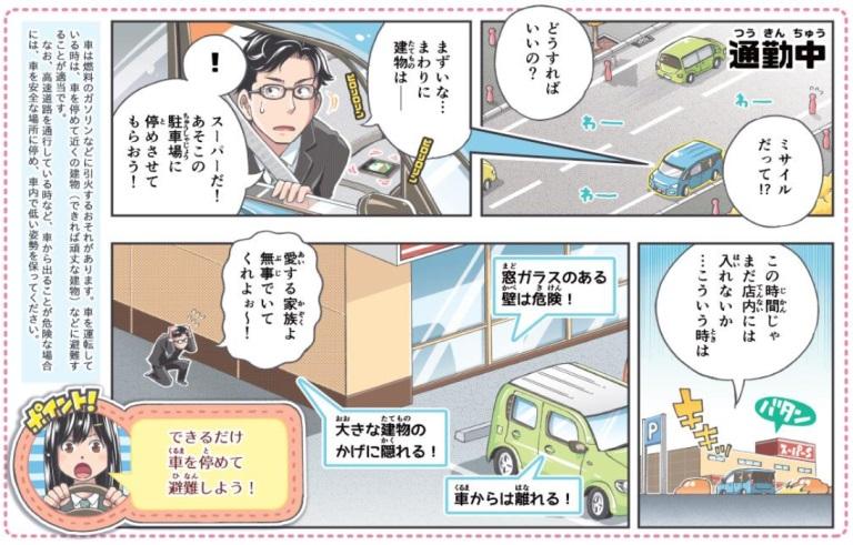 離開車子到大型建築物旁避難。(北海道政府網站)