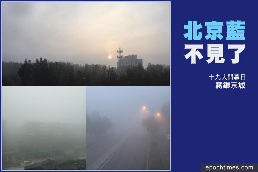 19日早晨,北京城被濃霧籠罩。(合成圖片)