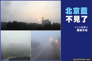 許茹:十九大次日北京藍消失 人算不如天算