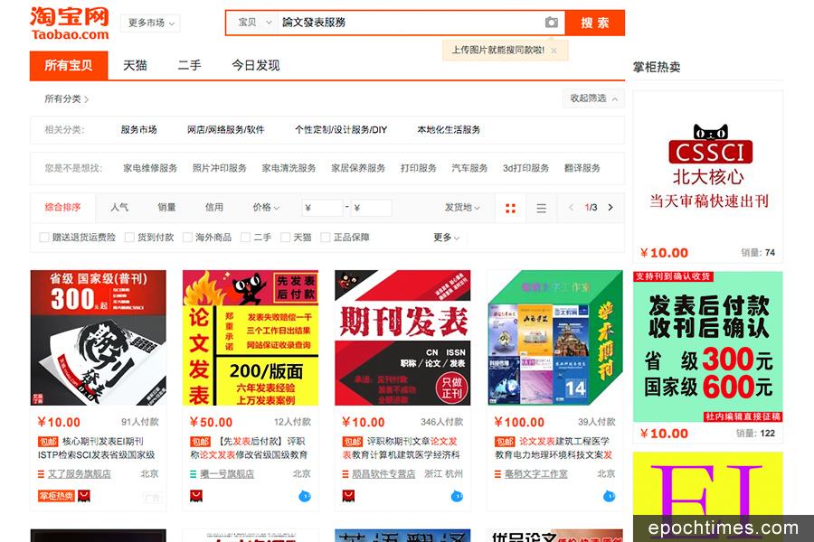 美媒:中國學術造假催生出繁榮的非法產業