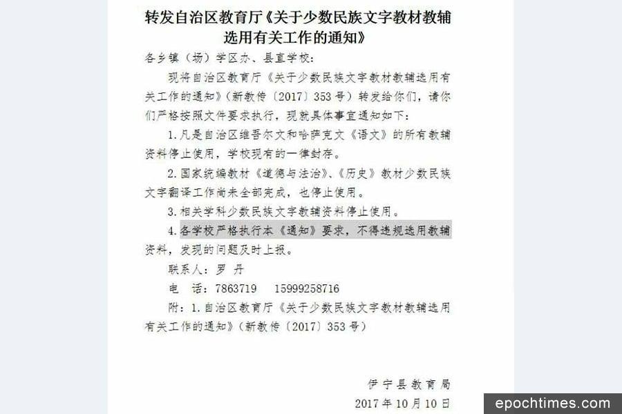 新疆被禁用維族文字教材 胡佳:便於中共洗腦