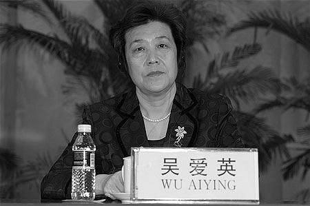 中共原司法部長吳愛英落馬的背後