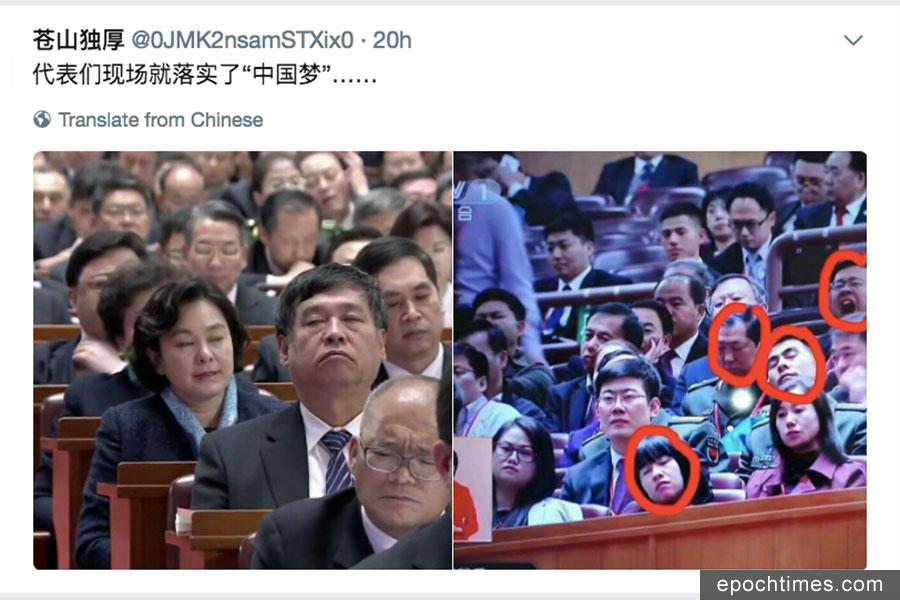 網路流傳代表現場開會打瞌睡圖,網民命名為現場落實「中國夢」。(網頁擷圖)