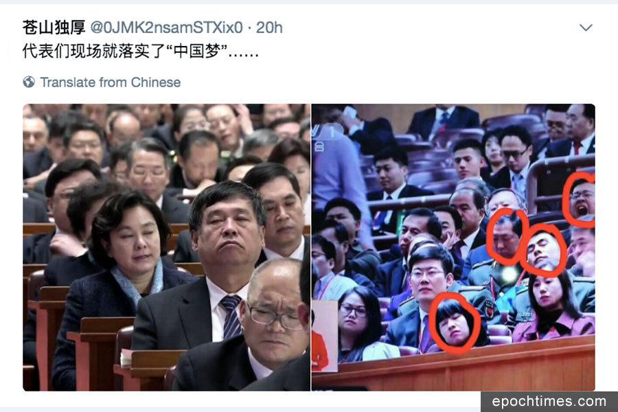 民間諷 中共十九大代表現場「落實」中國夢