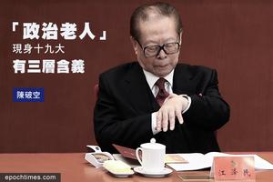 陳破空:「政治老人」現身十九大有三層含義