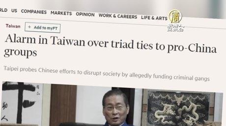 台灣調查親共黑幫 英媒揭張安樂每月赴陸