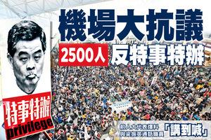 機場大抗議 2500人反特事特辦
