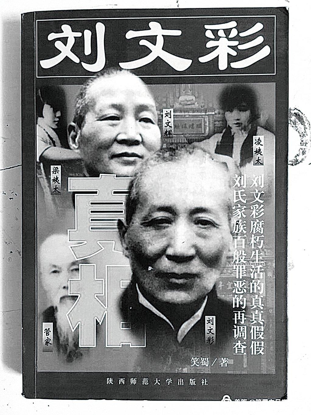 《劉文彩真相》一書的封面。(網絡圖片)