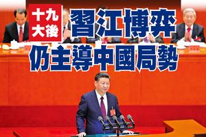 十九大後 習江博弈仍主導中國局勢