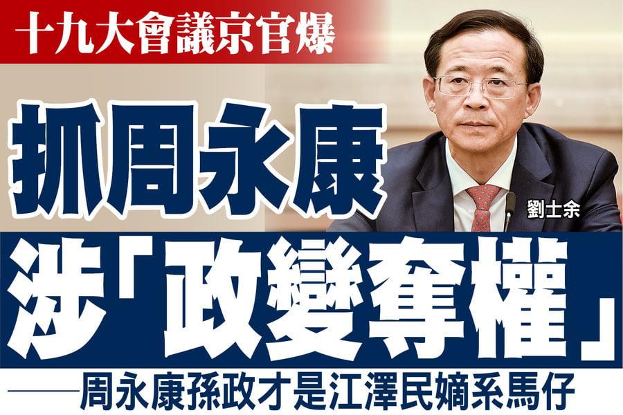 十九大會議京官爆  抓周永康涉「政變奪權」