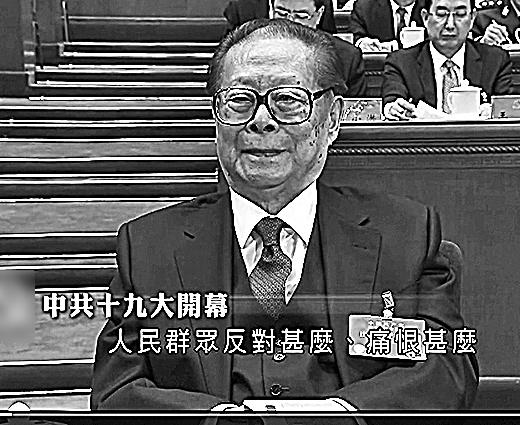 陳思敏:十九大後一落馬官員透出江澤民罪惡