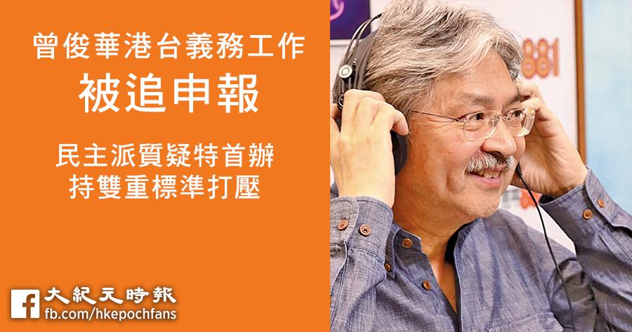 曾俊華15日在商台主持節目《薯片鬚MUSIC》。(影片擷圖)