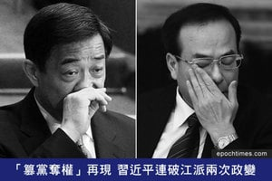 「篡黨奪權」再現 習近平連破江派兩次政變