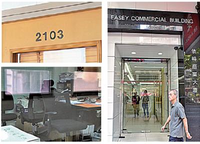 旺福特註冊地址灣仔依時商業大廈2103室,為多間秘書公司合租的單位。( 郭威利/大紀元 )