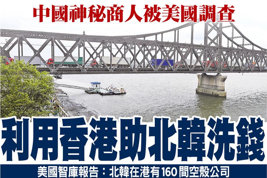 中國神秘商人被美國調查 利用香港助北韓洗錢