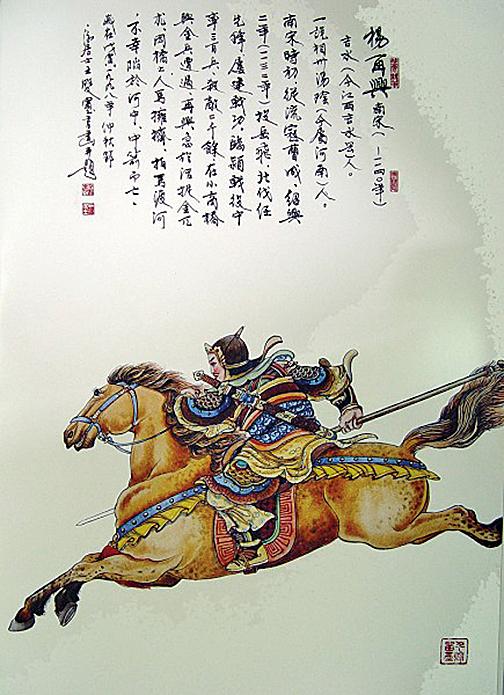 王雙寬作品《百位英雄榜》──楊再興(王雙寬提供)